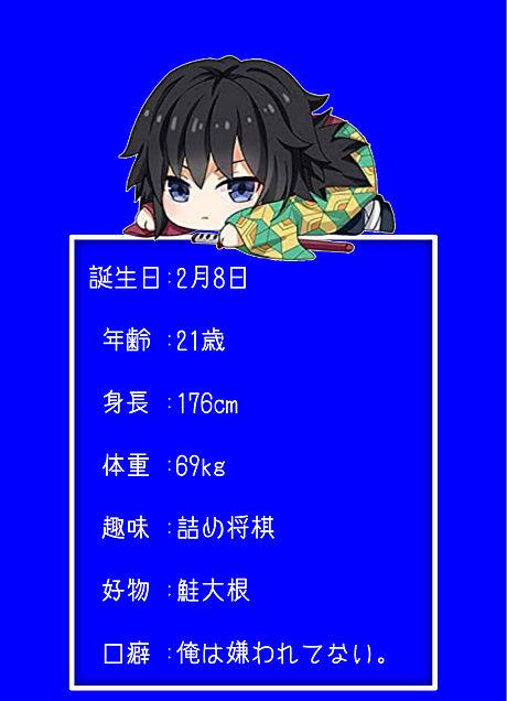 鬼滅 ぷろふぃーるの画像(プリ画像)