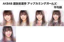 AKB48 選抜総選挙 アップカミングガールズ 平均顔の画像(選抜総選挙に関連した画像)