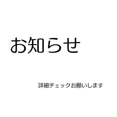 お知らせ(辞めないよん)の画像(プリ画像)