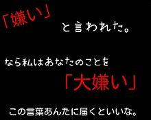 大嫌い☆の画像(キモイに関連した画像)