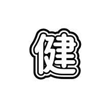 うちわ文字(健)の画像(プリ画像)