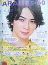 嵐 雑誌 24時間テレビ プリ画像
