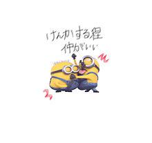 保存→ポチの画像(喧嘩するほど仲がいいに関連した画像)