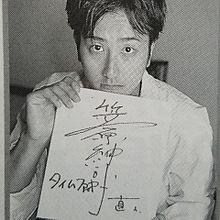 笠原紳司の画像(未来戦隊タイムレンジャーに関連した画像)