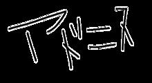 UNDEAD 乙狩アドニス サインの画像(プリ画像)
