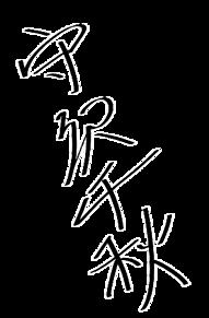 流星隊 守沢千秋 サインの画像(プリ画像)