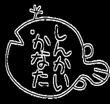 流星隊 深海奏汰 サインの画像(プリ画像)