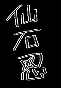 流星隊 仙石忍 サインの画像(プリ画像)