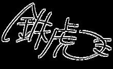 流星隊 南雲鉄虎 サインの画像(プリ画像)