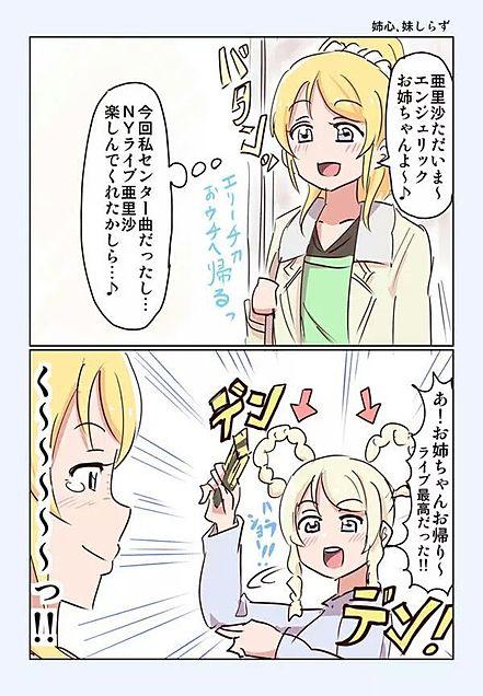 angelicお姉ちゃんの画像(プリ画像)