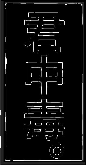 君中毒の画像(プリ画像)