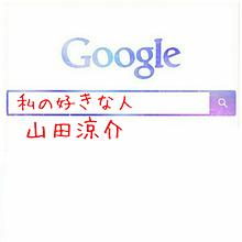 Google  山田涼介の画像(Googleに関連した画像)