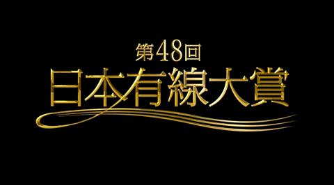 三代目有線大賞ヽ(*´∀`)ノオメデト─ッ♪の画像(プリ画像)