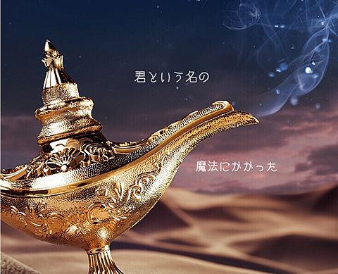 魔法のランプの画像(プリ画像)