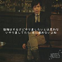 二宮和也さんの名言の画像(也さんに関連した画像)