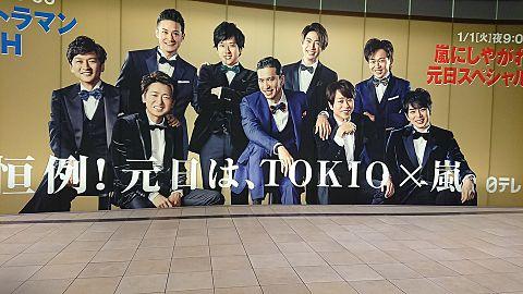 TOKIO×嵐の画像(プリ画像)