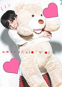 山田涼介とクマのぬいぐるみ プリ画像