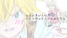 彼氏 彼女 ペア画♡ 七つの大罪の画像(プリ画像)