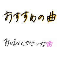 おしえてくださいな🌸の画像(プリ画像)