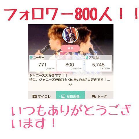 フォロワー800人達成!!の画像(プリ画像)