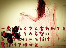 セクゾ    歌詞画の画像(プリ画像)