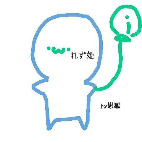 ♥♥からの画像(プリ画像)