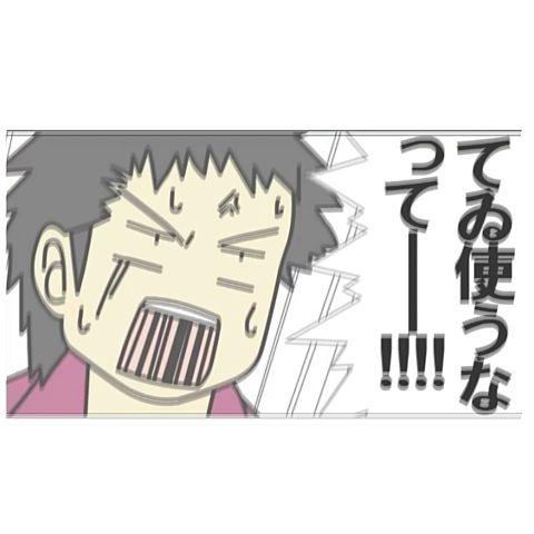 てゐ使うなってー!!!!の画像(プリ画像)