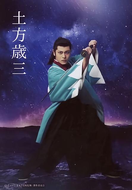 土方歳三 高木トモユキの画像(プリ画像)