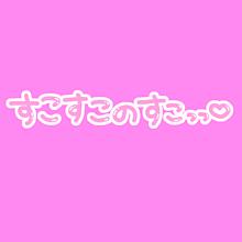 ♡の画像(量産型ヲタクに関連した画像)
