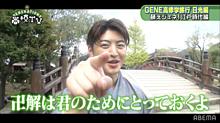 指ささないで〜(*´`)♡の画像(gene高に関連した画像)