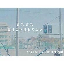 KEYTALK / summer endの画像(endに関連した画像)