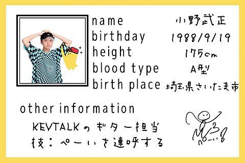 KEYTALK メンバーカードの画像 プリ画像