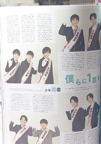 少年忍者東京ジャニーズJrの画像(少年忍者に関連した画像)