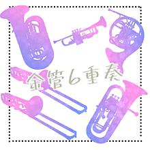 金管6重奏の画像(吹部に関連した画像)