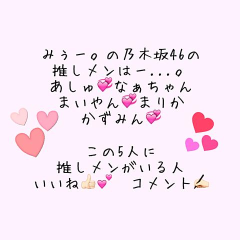 【調べ】乃木坂46好きな人集まれ〜!の画像(プリ画像)