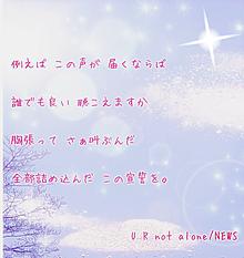 U  R  not  alone プリ画像