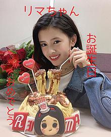 リマちゃんのお誕生日! プリ画像