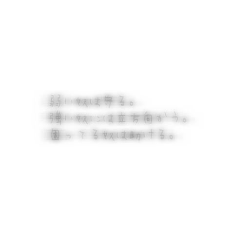 マホト 名言の画像(プリ画像)