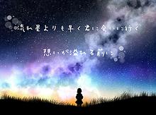 「流れ星」 天月 プリ画像