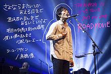 高橋優 シーユーアゲイン 手書き歌詞画の画像(シーユーに関連した画像)