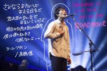 高橋優 シーユーアゲイン ぼかし 歌詞画の画像(シーユーに関連した画像)