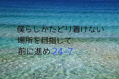 24-7  〜僕らのストーリー〜の画像(プリ画像)