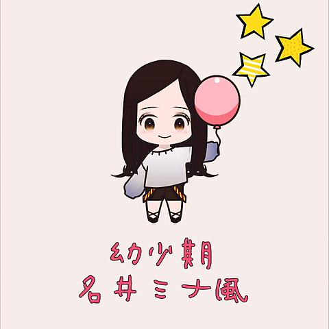 幼少期名井ミナ風の画像(プリ画像)