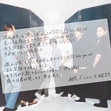 Funky☆WESTさんへの画像(ジャニーズWEST/ジャニーズwestに関連した画像)