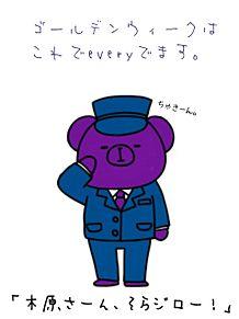 くまぬりえ NEWS 小山慶一郎の画像(プリ画像)