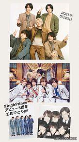 キンプリデビュー日!の画像(永遠に関連した画像)