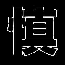 長谷川慎の画像(プリ画像)