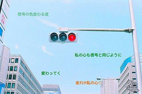 信号の画像(プリ画像)