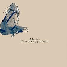疲れたの画像(苦しいに関連した画像)