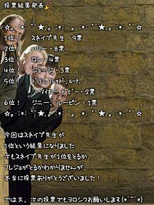投票結果発表の画像(ハリー ハーマイオニー ロンに関連した画像)